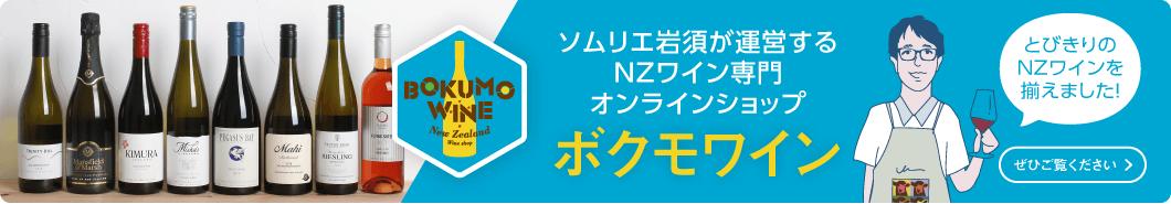 ニュージーランドワイン専門店 ボクモワイン
