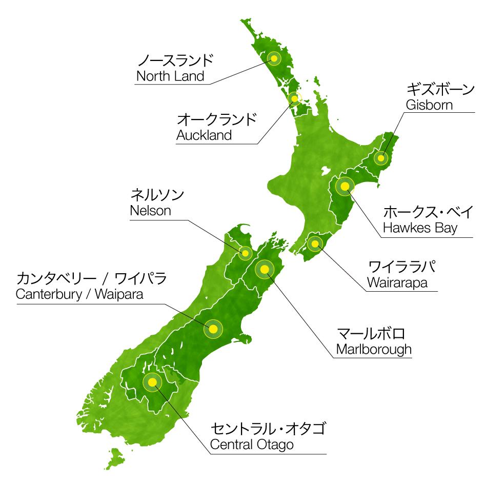 ニュージーランドのワイン産地