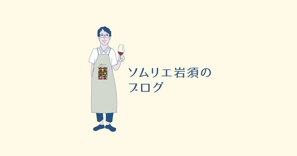 ソムリエブログ