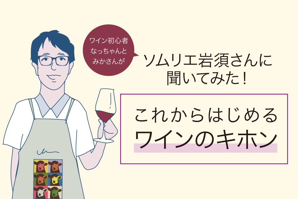 ソムリエ岩須さんに聞いてみた!