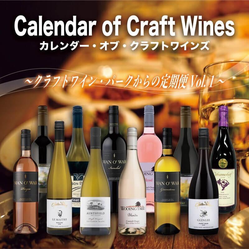 クラフトワイン定期便