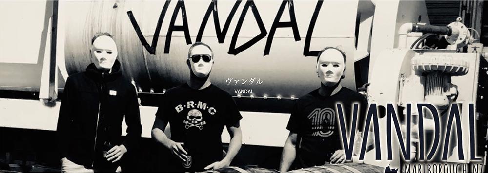 ヴァンダル
