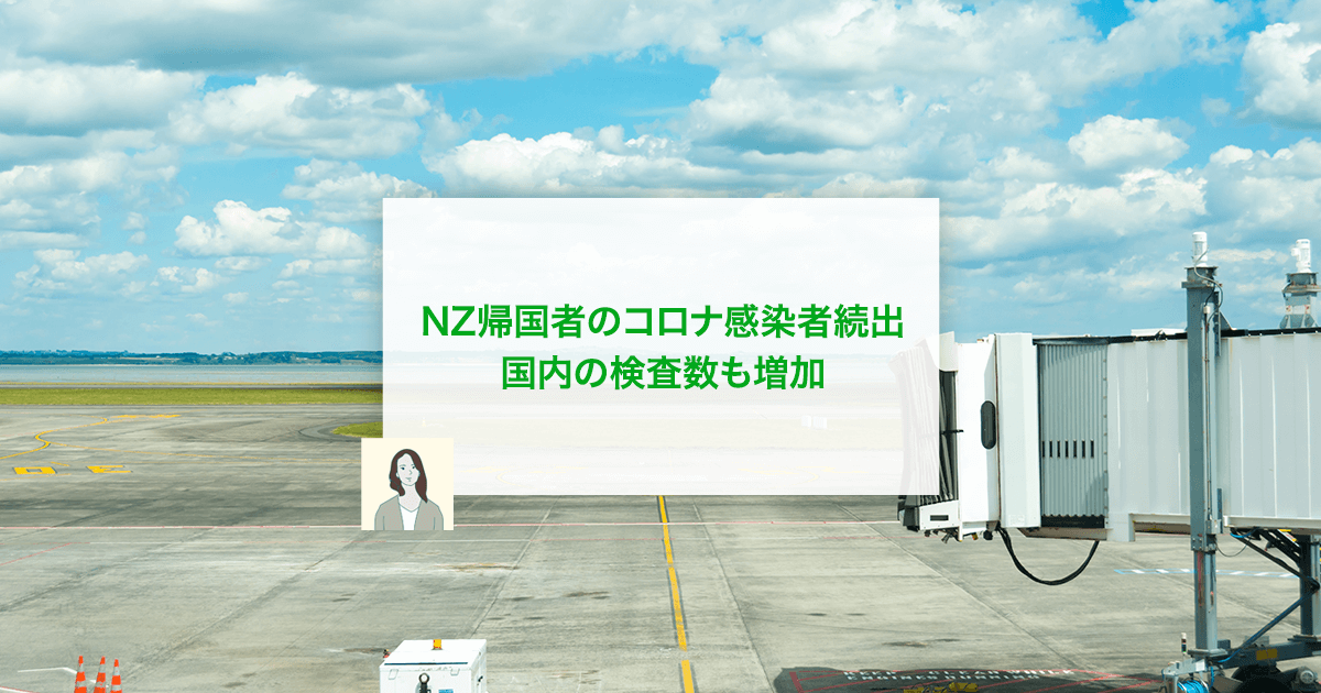 NZ帰国者のコロナ感染者続出 国内の検査数も増加