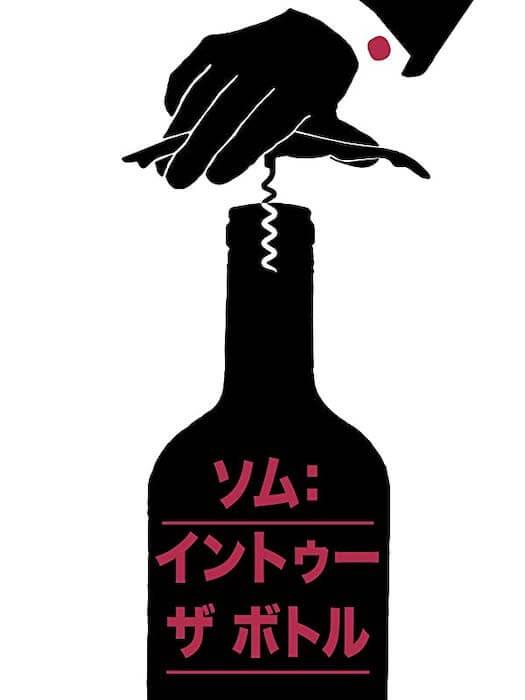 ソム:イントゥーザボトル