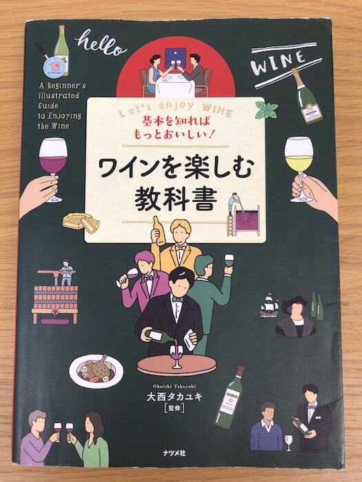 ワインを楽しむ教科書