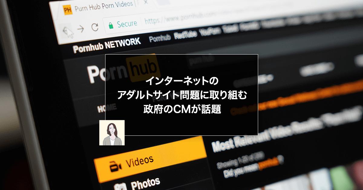 インターネットのアダルトサイト問題に取り組む政府のCMが話題