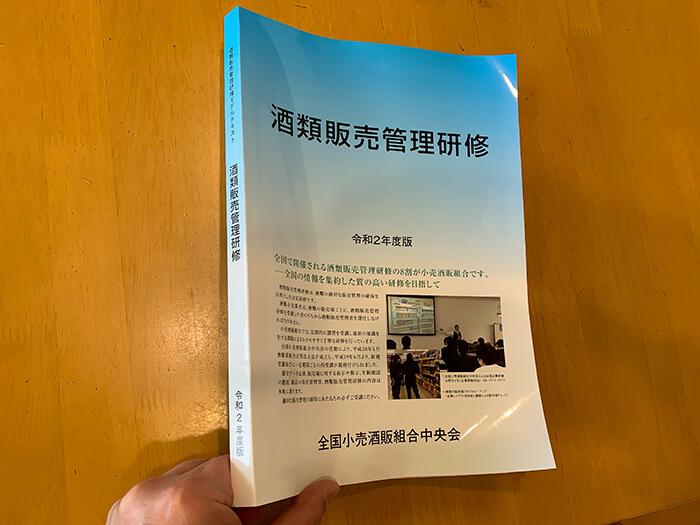 種類販売管理研修のハンドブック01