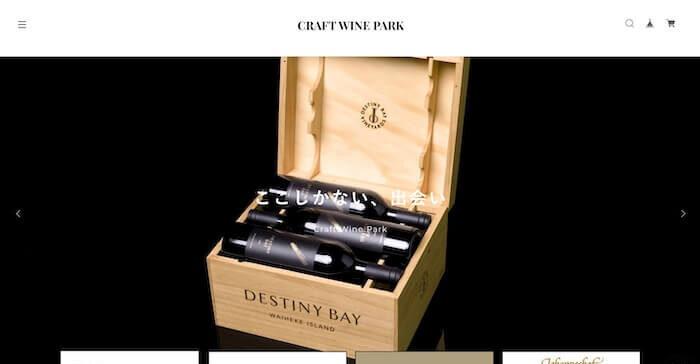 クラフトワインパーク