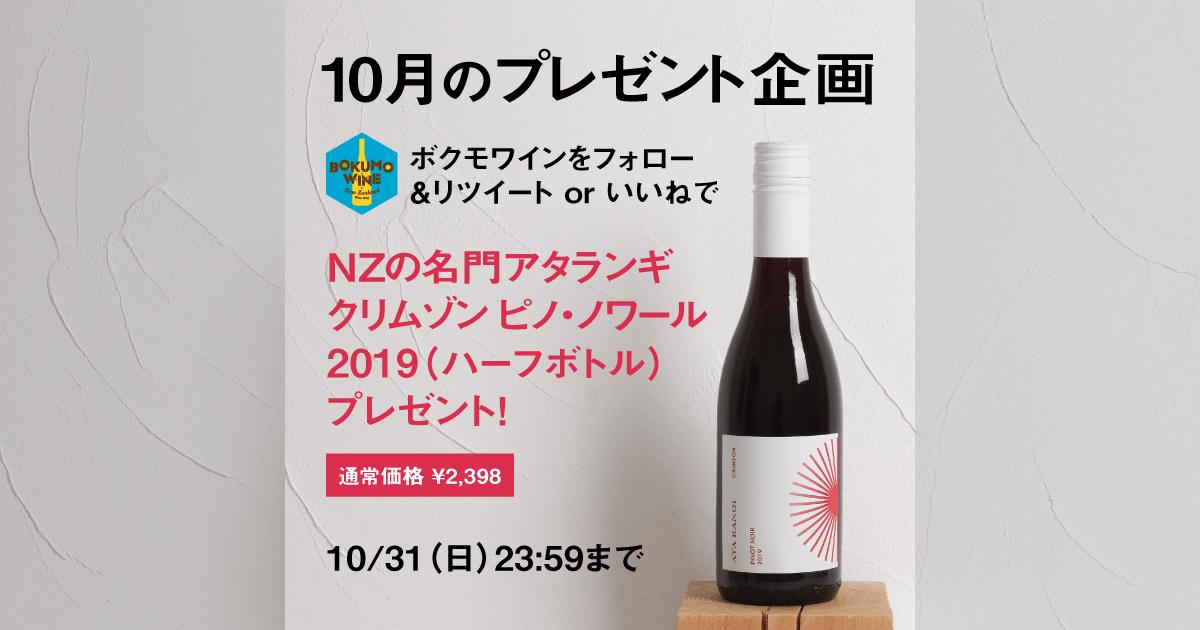 ボクモワイン10月のプレゼント企画